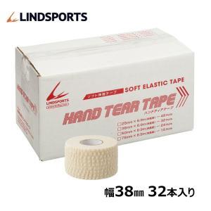 ハンドティアテープ Aタイプ 38mm x 6.9m 32本/箱 白 スポーツ テーピングテープ LINDSPORTS リンドスポーツ|lindsp