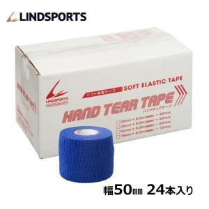 ハンドティアテープ Aタイプ 50mm x 6.9m 24本 箱 スポーツ テーピングテープ LINDSPORTS リンドスポーツ|lindsp