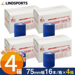 ソフト伸縮テープ ハンドティアテープ Aタイプ 75mm×6.9m 16本×4箱 青 テーピングテープ LINDSPORTS リンドスポーツ|lindsp