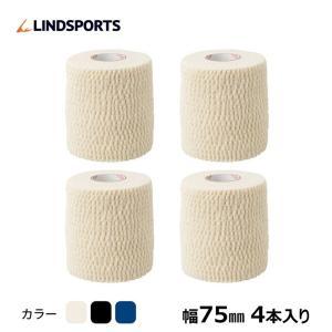ソフト伸縮テープ ハンドティアテープ Aタイプ 75mm×6.9m 4本入 (スモールパック) スポーツ テーピングテープ LINDSPORTS リンドスポーツ|lindsp