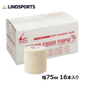 ソフト伸縮テープ ハンドティアテープ Aタイプ 白 75mm x 6.9m 16本/箱 スポーツ テーピングテープ LINDSPORTS リンドスポーツ|lindsp
