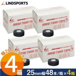 ソフト伸縮テープ ハンドティアテープ Aタイプ 25mm×6.9m 48本×4箱 黒 テーピングテープ LINDSPORTS リンドスポーツ|lindsp