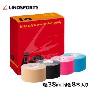 イオテープ キネシオロジーテープ スポーツ テーピングテープ 38mm x 5.0m 8本 箱 LINDSPORTS リンドスポーツ|lindsp