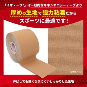 イオテープ キネシオロジーテープ スポーツ テーピングテープ 50mm x 5.0m 6本 箱 LINDSPORTS リンドスポーツ|lindsp|04