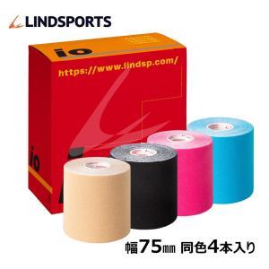 イオテープ キネシオロジーテープ スポーツ テーピングテープ 75mm x 5.0m 4本 箱 LINDSPORTS リンドスポーツ|lindsp