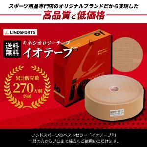 業務用 イオテープ キネシオロジーテープ スポ...の詳細画像1