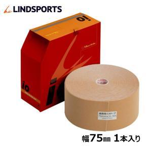 業務用 イオテープ キネシオロジーテープ スポーツ テーピングテープ 75mm x 31.5m 1本 箱 LINDSPORTS リンドスポーツ|lindsp