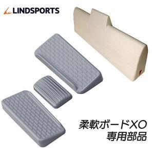 柔軟ボード XO用角度調節ストッパー XO用 XOパッド ストレッチボード ストレッチングボード O脚 X脚 ストッパー LINDSPORTS リンドスポーツ lindsp