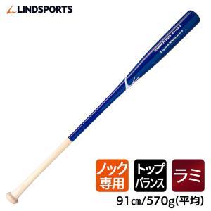 ノックバット ラミバット 硬式用 91cm 570g平均 ノック専用 LINDSPORTS リンドスポーツ lindsp