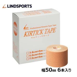 キルティックテープ キネシオロジーテープ スポーツ テーピングテープ 50mm×5m 6本入 LINDSPORTS リンドスポーツ|lindsp