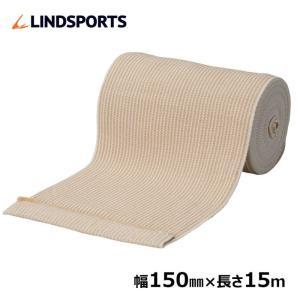 伸縮 バンデージ 伸縮性包帯 面ファスナー付 150mm×15m (旧称:リンドバンデージ) LINDSPORTS リンドスポーツ|lindsp