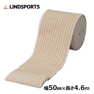 伸縮 バンデージ 伸縮性包帯 面ファスナー付 50mm×4.6m 旧称:リンドバンデージ LINDSPORTS リンドスポーツ|lindsp