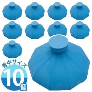 ゴム氷のう 氷のう 中サイズ 直径22cm 青 お得な10個セット LINDSPORTS リンドスポーツ|lindsp