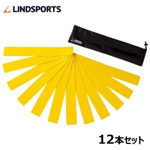 ラダースティック ソフトタイプ 12本セット ラダートレーニング LINDSPORTS リンドスポーツ|lindsp