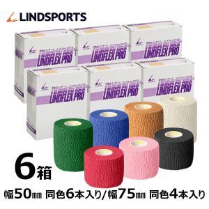 自着式テープ リンドフレックス PRO 50mm × 4.6m 6本×6箱 スポーツ テーピングテープ LINDSPORTS リンドスポーツ|lindsp