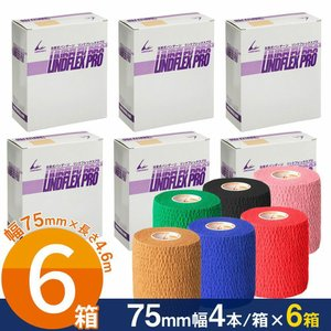自着式テープ リンドフレックス PRO 75mm × 4.6m 4本×6箱 スポーツ テーピングテープ LINDSPORTS リンドスポーツ|lindsp