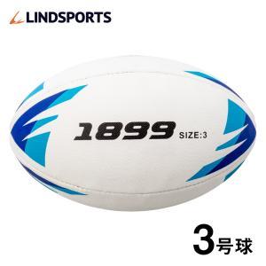 ラグビーボール [1899] 3号球 ラグビー LINDSPORTS リンドスポーツ|lindsp