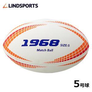 ラグビーボール [1968] 5号球 JRFU公認球 試合球 公認球 ラグビー LINDSPORTS リンドスポーツ|lindsp