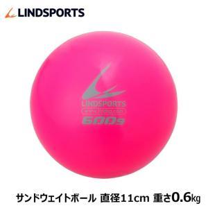 サンドウェイトボール シルバー 0.6kg 直径約11cm 手首 リスト ダンベルボール トレーニングボール LINDSPORTS リンドスポーツ|lindsp