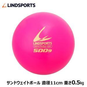サンドウェイトボール タン 0.5kg 直径約11cm 手首 リスト ダンベルボール トレーニングボール LINDSPORTS リンドスポーツ|lindsp