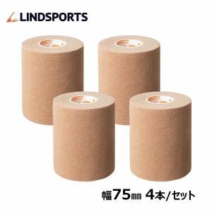 ハード伸縮テープ ハードプラスト 75mm×4.6m 4本/セット スポーツ テーピングテープ LINDSPORTS リンドスポーツ|lindsp