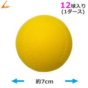 練習用 ボール マシュマロ風 中 12球セット 野球 ソフトボール バッティング トレーニングボール 練習用 LINDSPORTS リンドスポーツ