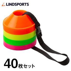 ミニディスクマーカー マーカーコーン 40枚セット LINDSPORTS リンドスポーツ|lindsp
