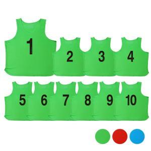 ビブス 背番号 No.1-10 No.2-11 No.11-20 ゲームビブス フリーサイズ 10枚セット 5色 ゼッケン ベスト LINDSPORTS リンドスポーツ|lindsp