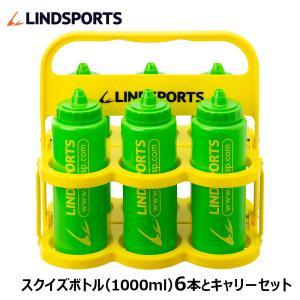 スクイズボトル 1000ml 6本とキャリーのセット LINDSPORTS リンドスポーツ|lindsp