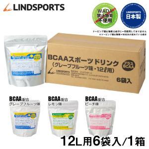 LINDSPORTS スポーツドリンク グレープフルーツ味 (BCAA配合) 12L用×6袋 徳用粉末|lindsp