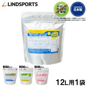 LINDSPORTS スポーツドリンク レモン味 (BCAA配合) 12L用×1袋スモールパック 徳用粉末 熱中症予防|lindsp