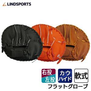 フラットグローブ 軟式 オレンジ 右投用 野球 トレーニンググローブ グラブ 板グラブ LINDSP...