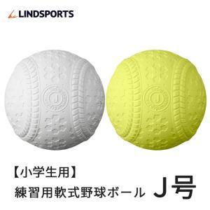 お待たせしました! 新規格のJ号に準拠したリンドスポーツオリジナル軟式球です。  ●軟式野球用練習球...