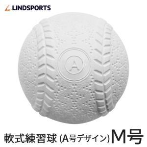 野球 軟式球 軟式ボール 【中学〜一般】 ボール 1ダース (12球入) 練習球 練習用 LINDSPORTS リンドスポーツ lindsp