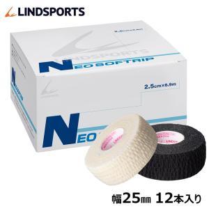 伸縮テープ テーピングテープ NEO ソフトリップ 25mm ×6.9m 12本/箱 ハンディカット LINDSPORTS リンドスポーツ|lindsp