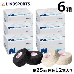 伸縮テープ テーピングテープ NEO ソフトリップ 25mm ×6.9m 12本×6箱 ハンディカット LINDSPORTS リンドスポーツ|lindsp