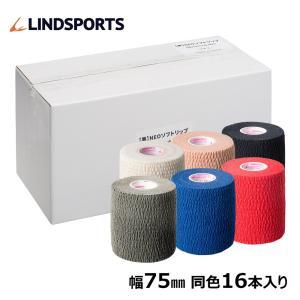 伸縮テープ テーピングテープ NEO ソフトリップ 75mm ×6.9m 16本/箱 ハンディカット LINDSPORTS リンドスポーツ|lindsp