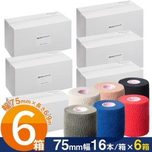 伸縮テープ テーピングテープ NEO ソフトリップ 75mm ×6.9m 16本×6箱 ハンディカット LINDSPORTS リンドスポーツ|lindsp