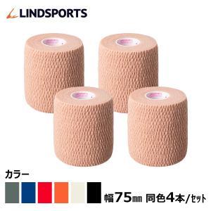 伸縮テープ テーピングテープ NEO ソフトリップ 75mm ×6.9m 4本入 (スモールパック) ハンディカット LINDSPORTS リンドスポーツ|lindsp