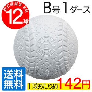 練習用軟式 野球 ボール B号 1ダース 12球入 軟式 練習球 LINDSPORTS リンドスポーツ