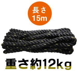 トレーニングロープ バトルロープ パワーバトリングロープ 38mm×15m LINDSPORTS リンドスポーツ|lindsp