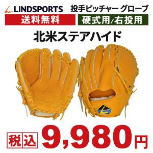 投手 ピッチャー グローブ 硬式用 北米ステアハイド イエロー 右投用 左投用 野球 LINDSPORTS リンドスポーツ|lindsp