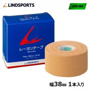 レーヨンテープ 38mm x 13.8m 1本 スポーツ テーピングテープ LINDSPORTS リンドスポーツ lindsp