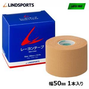 レーヨンテープ 50mm x 13.8m 1本 スポーツ テーピングテープ LINDSPORTS リンドスポーツ lindsp