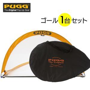 PUGG 6 ポップアップ 式 サッカーゴール 大サイズ ミニパック 1台入 折りたたみ ワンタッチ 時間帯指定不可 LINDSPORTS リンドスポーツ|lindsp