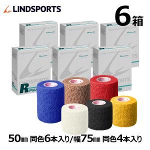 リピバン 50mm × 4.6m 6本×6箱 ライトタイプの自着式テープ スポーツ テーピングテープ LINDSPORTS リンドスポーツ|lindsp