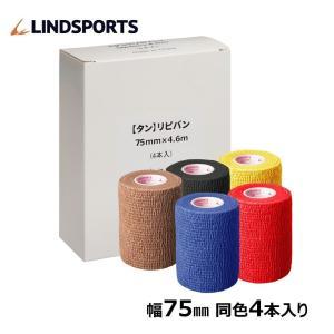 リピバン 75mm × 4.6m 4本/箱 ライトタイプの自着式テープ スポーツ テーピングテープ LINDSPORTS リンドスポーツ|lindsp