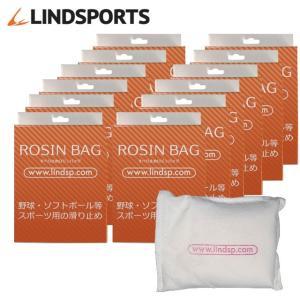 ロジンバッグ 65g 12個入り 滑り止め 野球 ソフトボール LINDSPORTS リンドスポーツ|lindsp