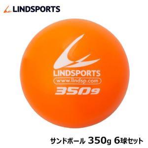 サンドボール 350g 6球セット 野球 バッティング練習 トレーニングボール 練習用 LINDSPORTS リンドスポーツ