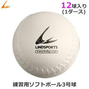 練習用 ソフトボール 3号 ゴム コルク芯 白 1ダース 12球入 LINDSPORTS リンドスポーツ|lindsp